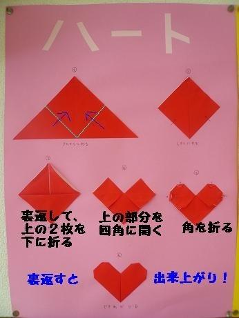 簡単 折り紙 折り紙でハートの作り方 : genki-mama.com