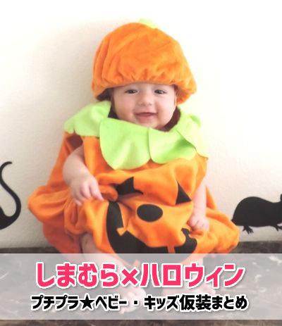 525f47c744dfa1 秋のイベント「ハロウィン」 しまむらでプチプラ可愛い子供服・仮装・グッズを揃えませんか?