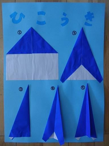 折り 紙 方 飛行機