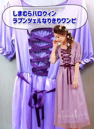しまむらハロウィン×ラプンツェルなりきり大人用ドレス