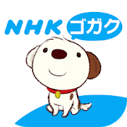 NHK gogaku - Apps on Google Play (149609)