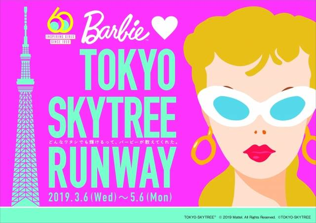 © 2019 Mattel. All Rights Reserved. ©TOKYO-SKYTREE (183902)