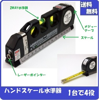 4in1レーザー付き水平器 ハンドスケール水準器 (76421)