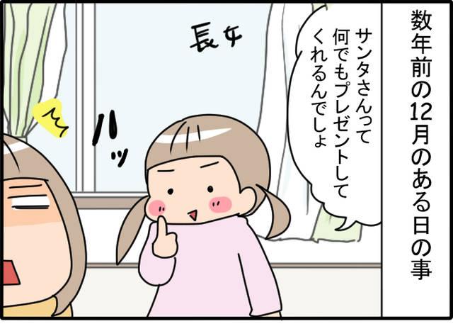 育児あるある漫画】サンタさん助...
